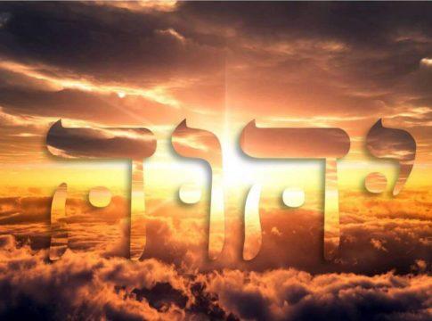 Jahve Otac Sin Duh Sveti trojstvo